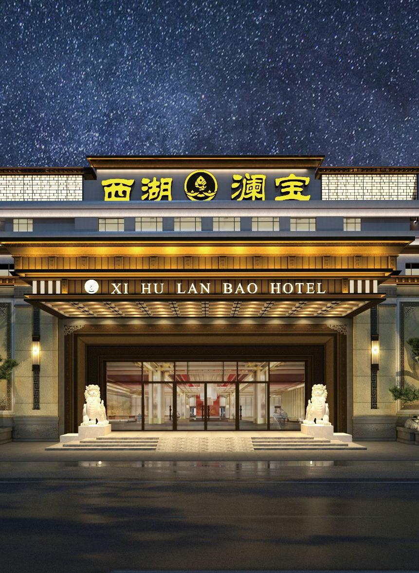 合肥西湖澜宝大酒店