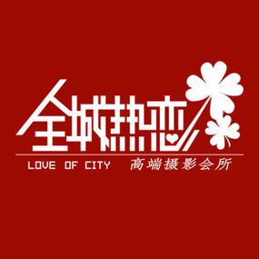 全城热恋婚纱摄影(象山店)