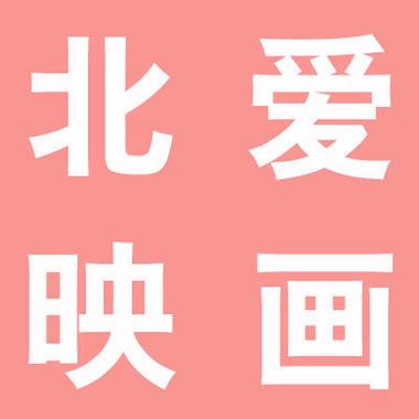 北爱映画STUDIO(北京总店)