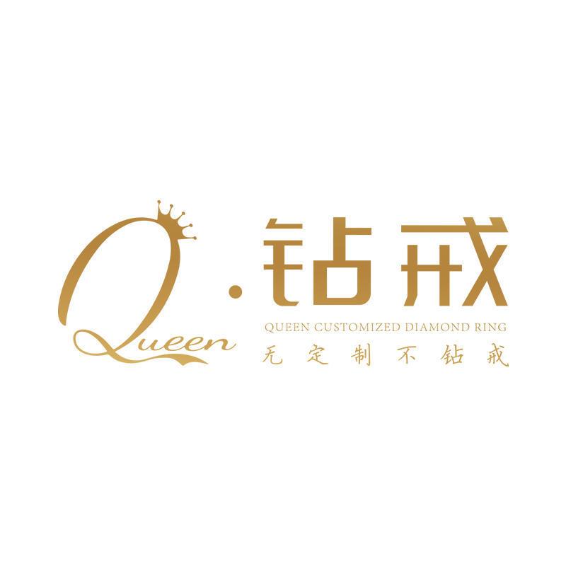 Queen钻戒合肥旗舰店