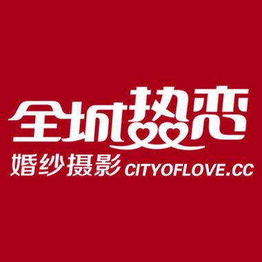 武汉全城热恋婚纱摄影