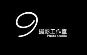 宁波9摄影工作室