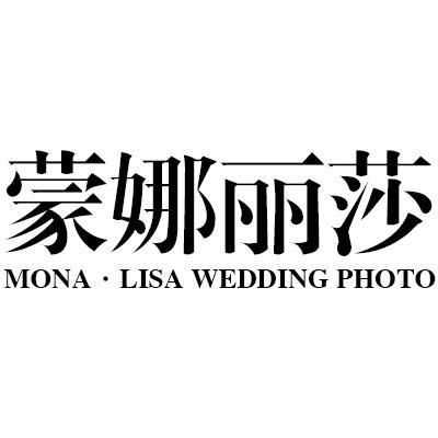 蒙娜丽莎婚纱摄影(华南总店)