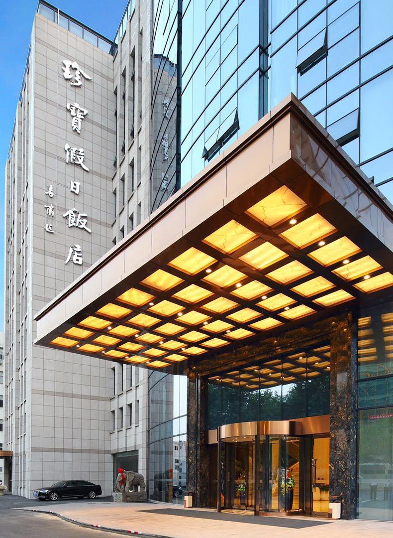 珍宝假日饭店酒店(江宁店)