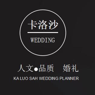 汉中卡洛沙婚礼策划