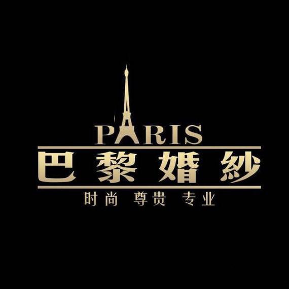 巴黎定制婚纱摄影(万象城旗舰总店)