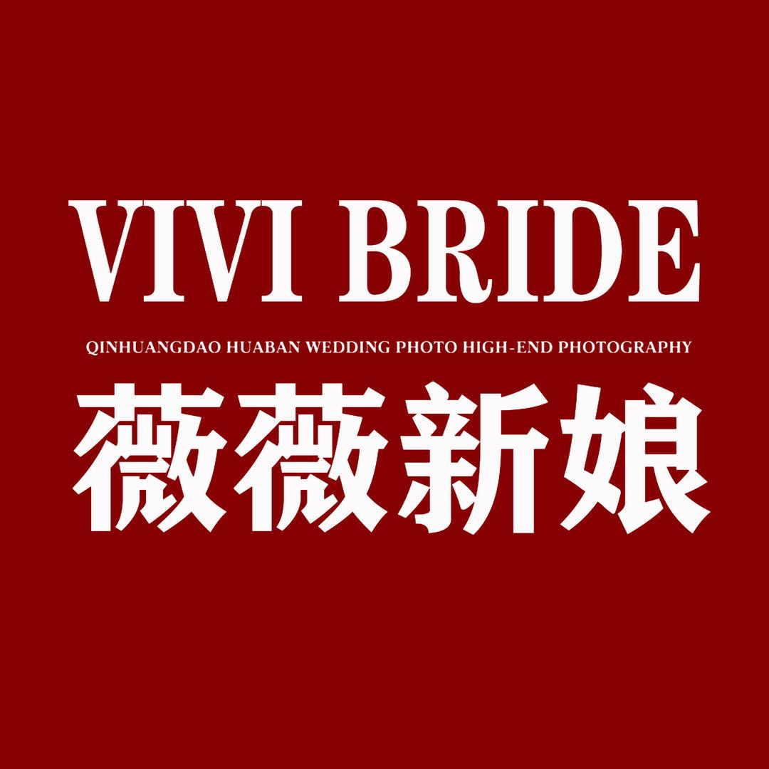 薇薇新娘全国连锁品牌(扬州店)