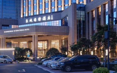 东莞市东城国际酒店