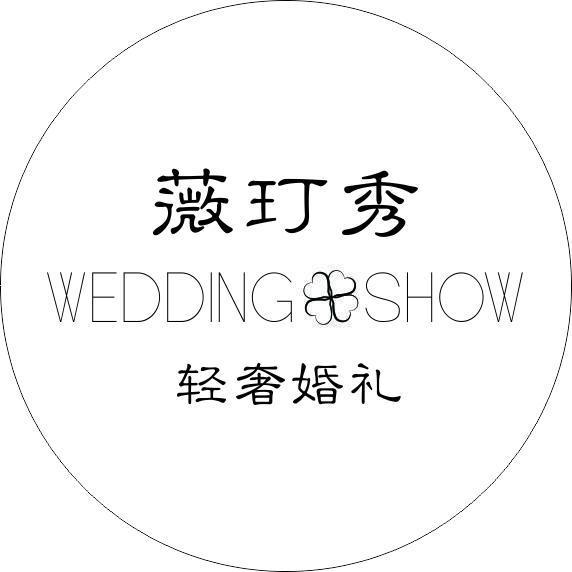 薇玎秀轻奢婚礼