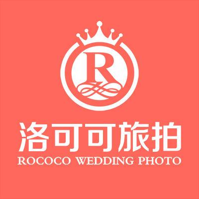 洛可可婚纱摄影大连站