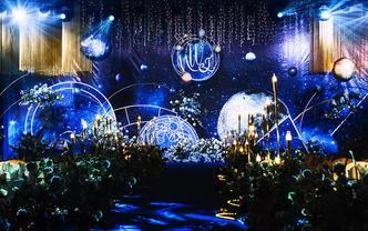梦想女王婚礼丨蓝色丨星空丨梦幻