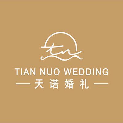 桂林天诺婚礼策划中心