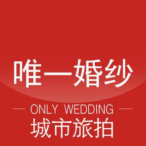 唯一婚纱城市旅拍(深圳站)