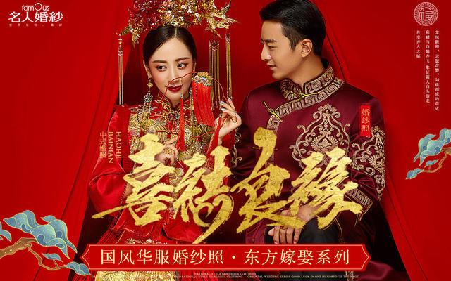 【名人婚纱】『喜结良缘』国风华服丨新中式系列