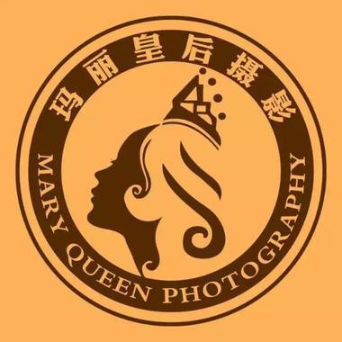 玛丽皇后婚纱摄影