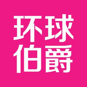 环球伯爵旅拍(汕头店)