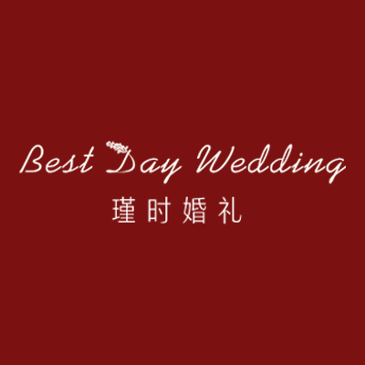 Best Day Wedding瑾时婚礼