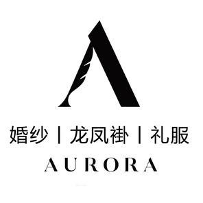 Aurora欧若拉婚纱礼服馆