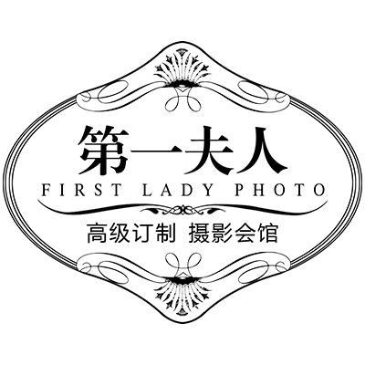 第一夫人婚纱摄影旗舰店