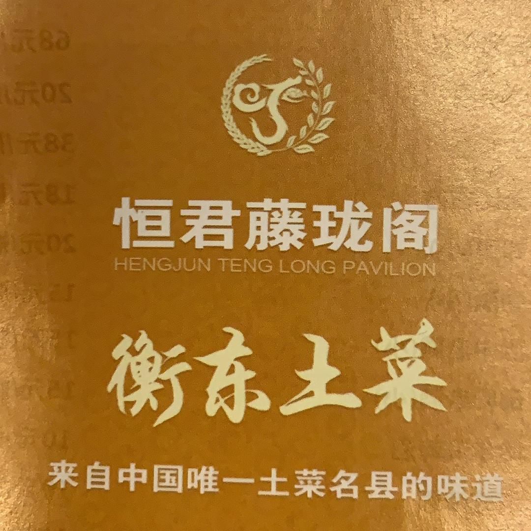 湖南恒君藤珑餐饮服务有限公司