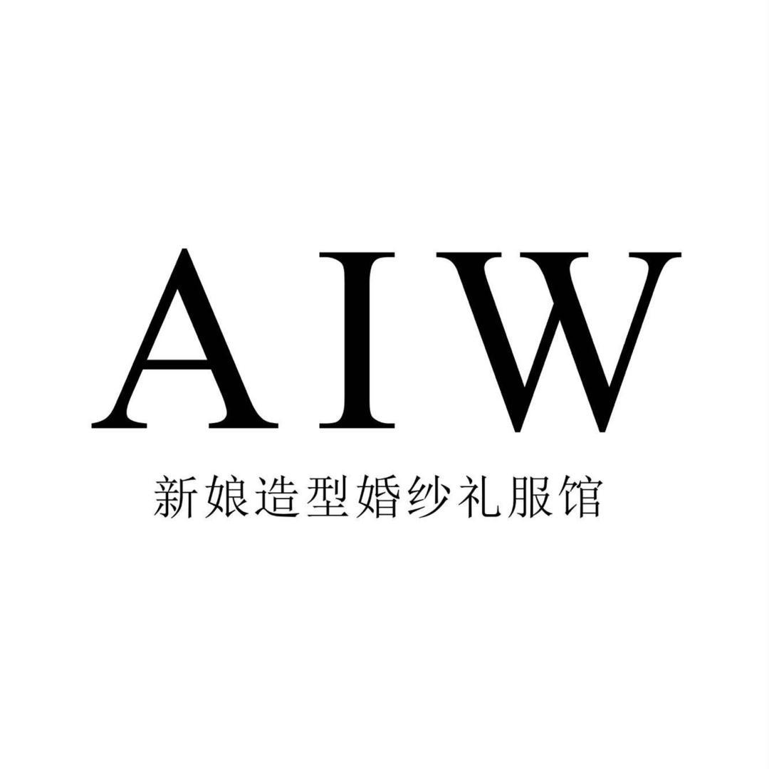 AIW婚纱礼服馆