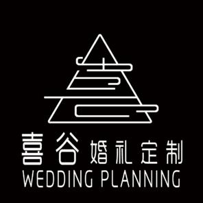 喜谷婚礼定制