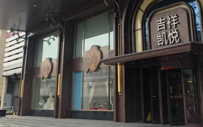吉祥凯悦主题婚礼酒店滂江街店