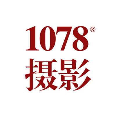 1078摄影(桐庐店)
