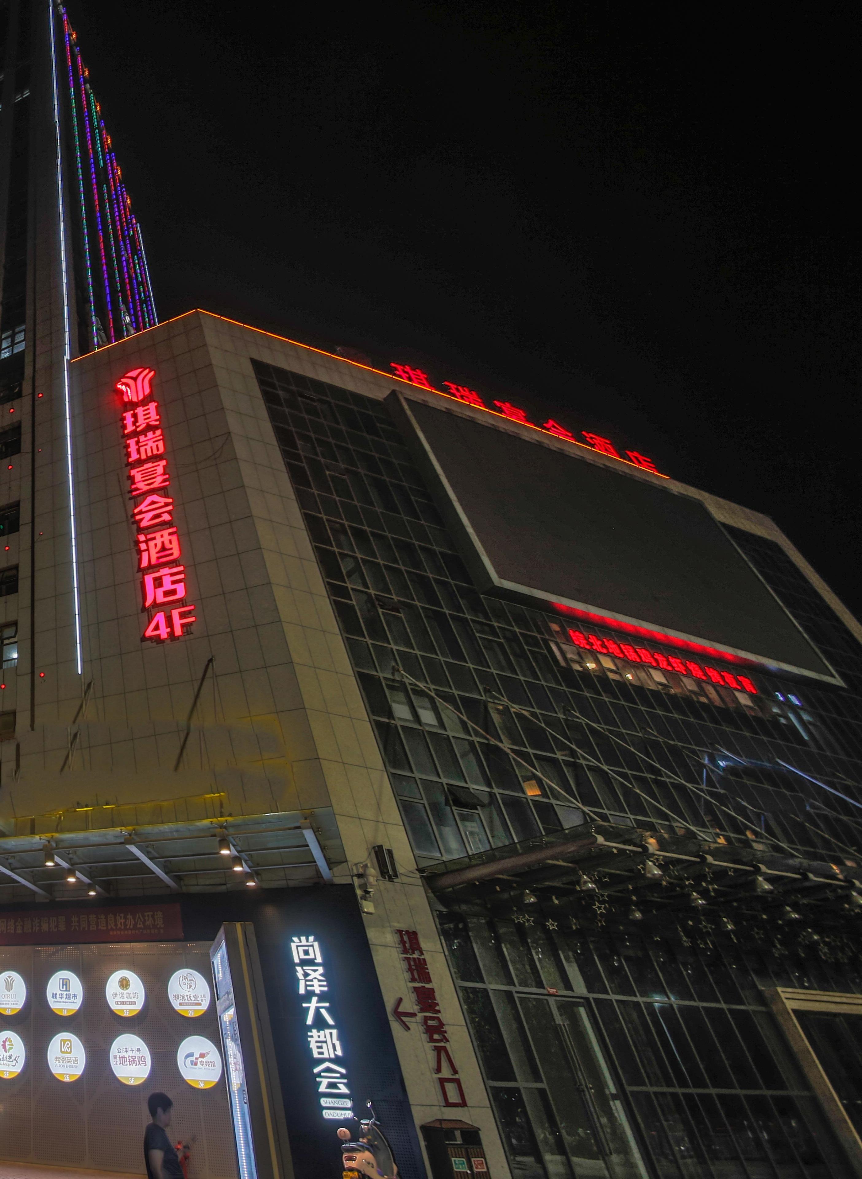 琪瑞宴会中心(大都会店)