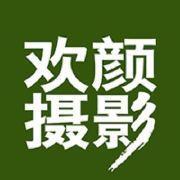 衢州欢颜婚纱摄影
