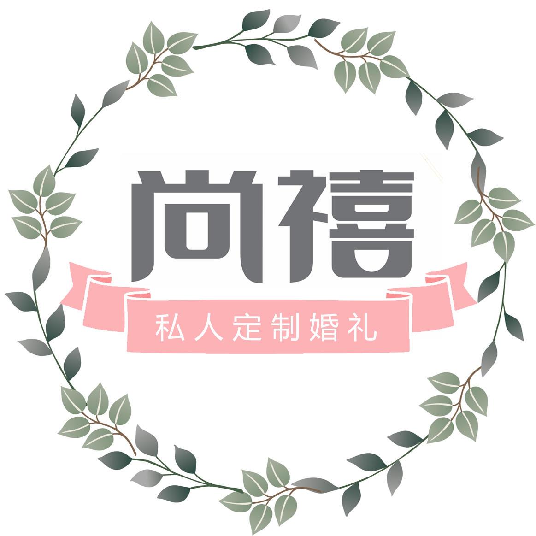 尚禧私人定制婚礼