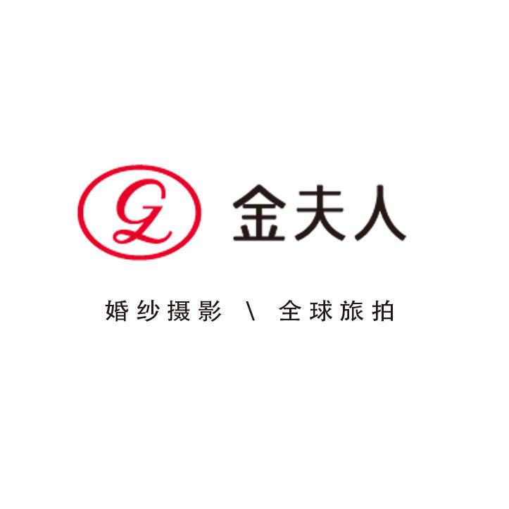 金夫人品牌连锁店(中山总店)