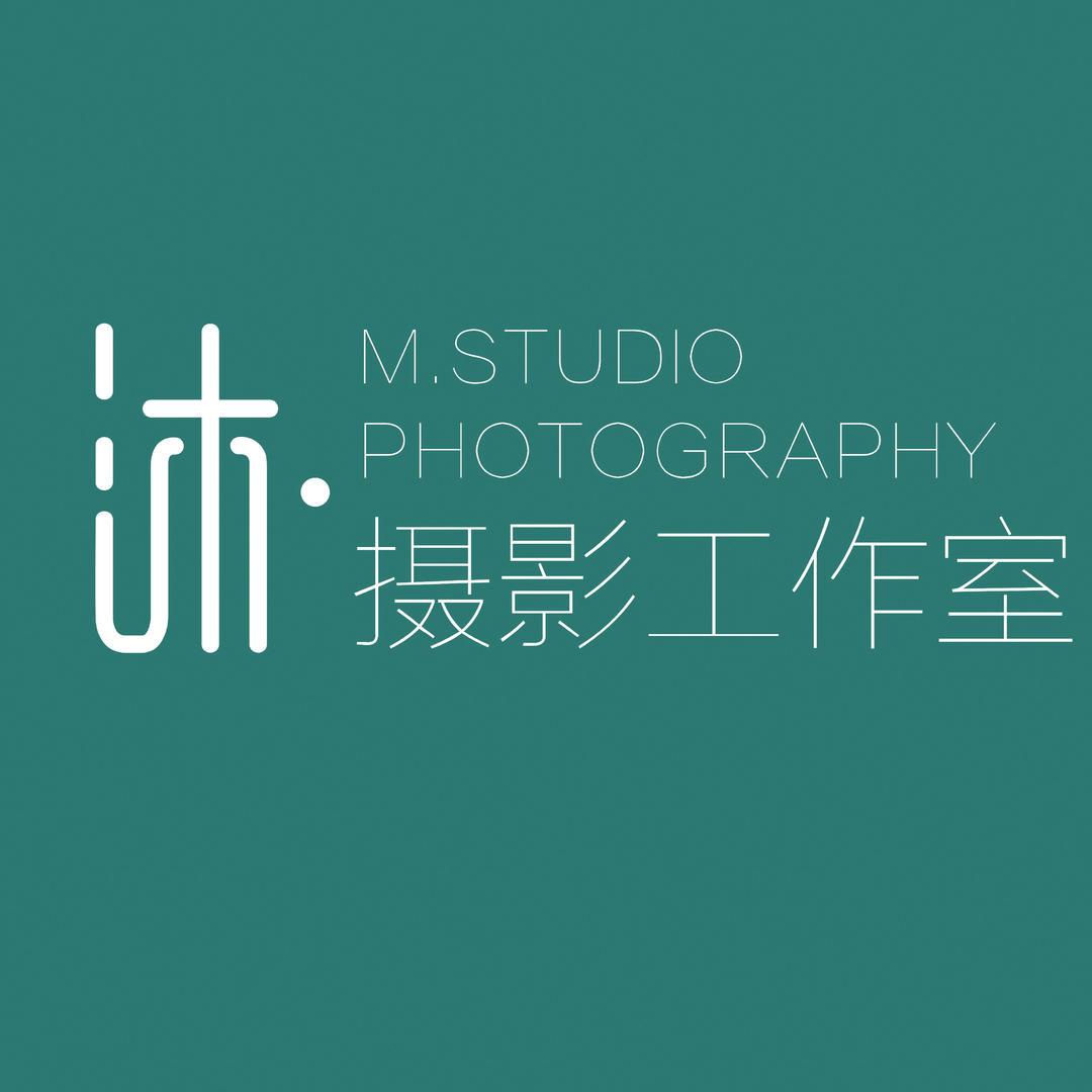 沐摄影MSTUDIO蚌埠店