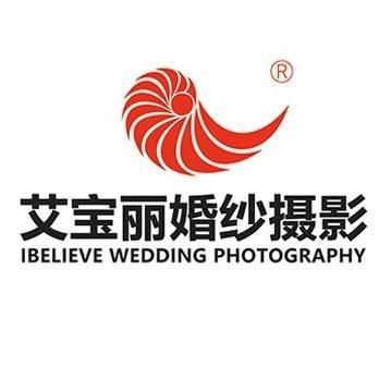 池州艾宝丽婚纱摄影