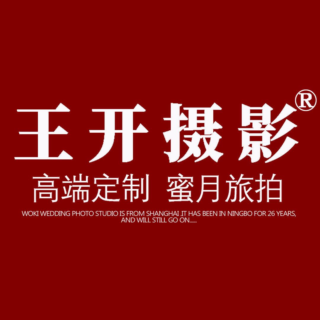 王开摄影定制会馆(宁波店)
