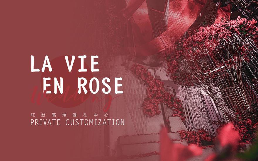 【la vie en rose】大理石玫瑰主题