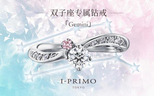 I-PRIMO 双子座钻戒_Gemini