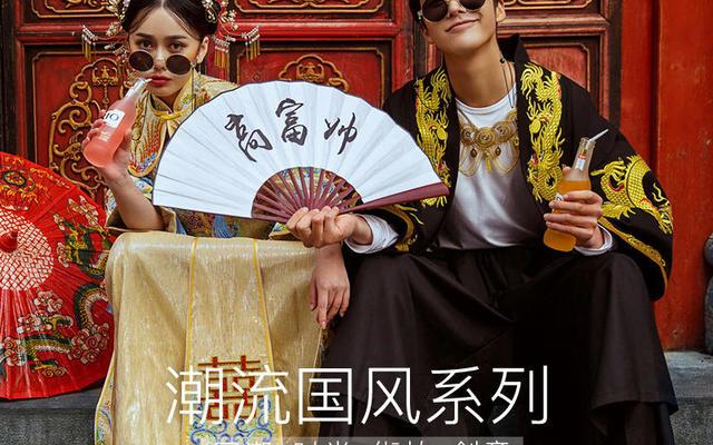 【全城热恋】时尚潮流+嘻哈中国风+街拍系列
