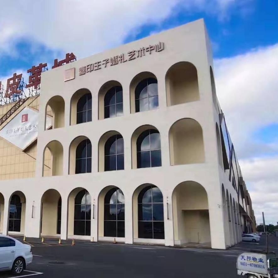 喜印王子婚礼艺术中心