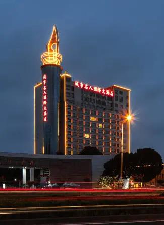 城市名人国际酒店