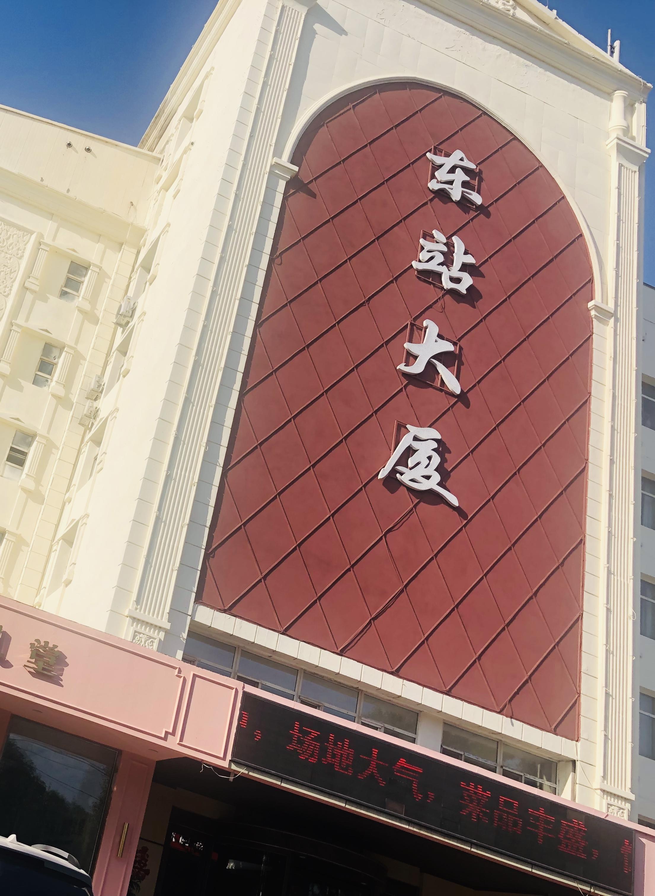 东站大厦宴会厅