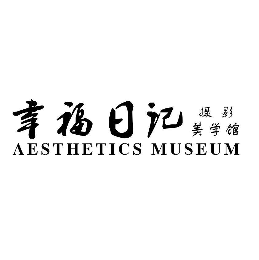 杭州幸福日记婚纱摄影美学馆