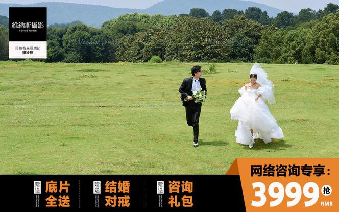 【全新场景】拍照送婚嫁大礼包*速抢!超高性价比