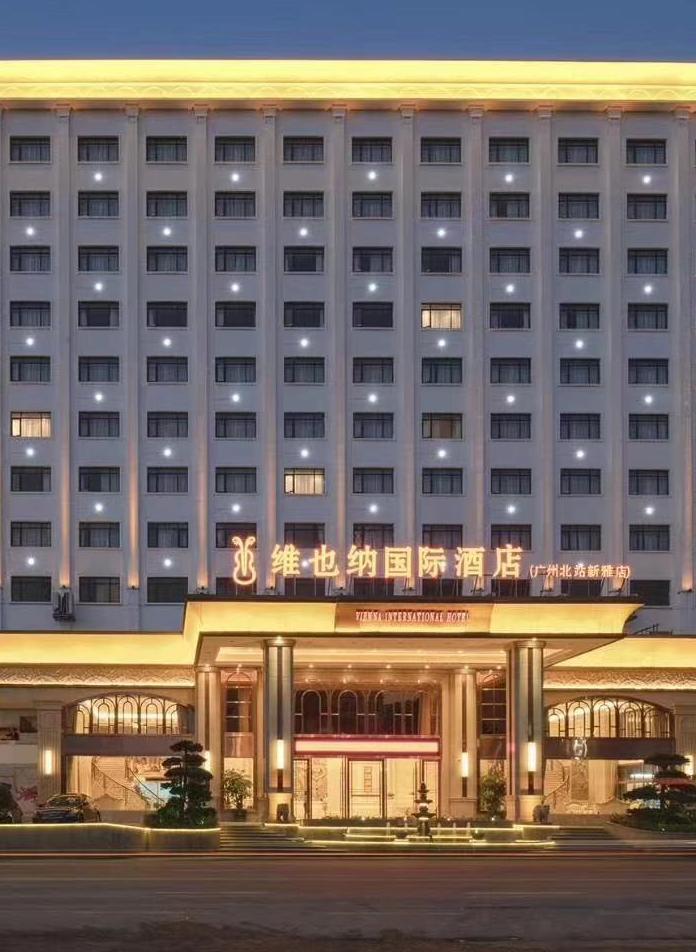 维也纳国际酒店广州北站新雅店