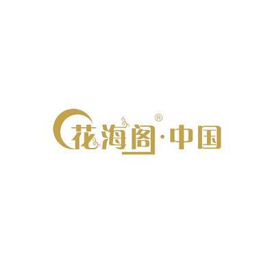 花海阁 中国主题婚礼会馆