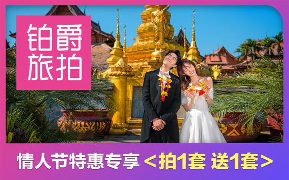 【铂爵旅拍】赠微电影/双影像/专车/包邮/接机/