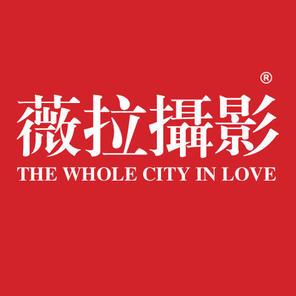 薇拉国际连锁婚纱摄影(苏州店 )