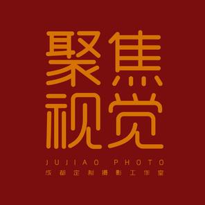 聚焦视觉婚纱摄影(成都店)