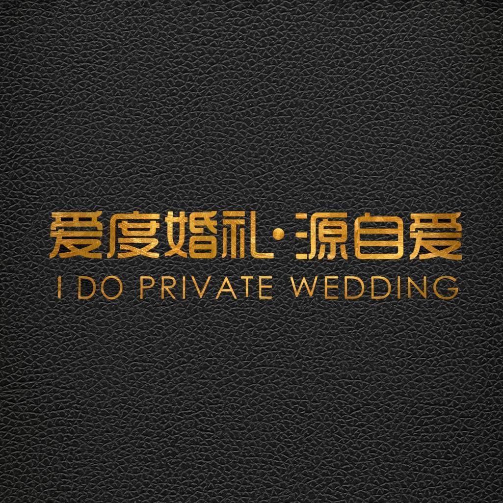 驻马店爱度婚礼定制