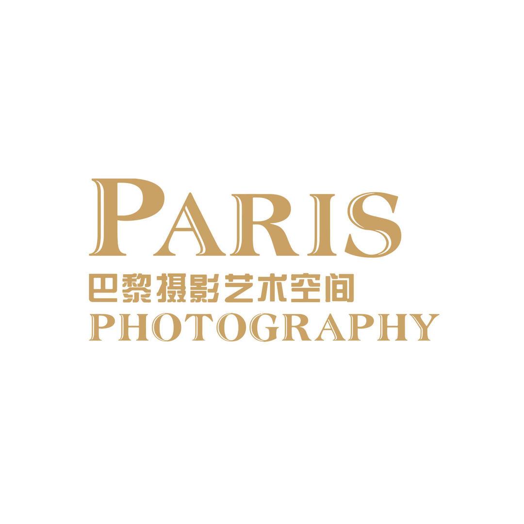 马鞍山巴黎摄影艺术空间